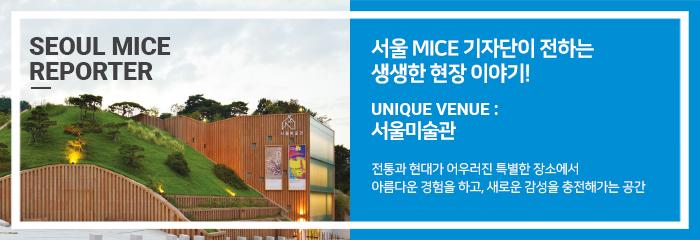 서울 MICE 기자단이 전하는 생생한 현장 이야기!