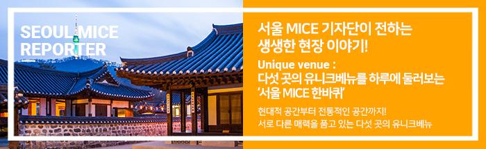 서울 MICE 기자단이 전하는 유니크 베뉴 이야기 : 서울 MICE 한바퀴