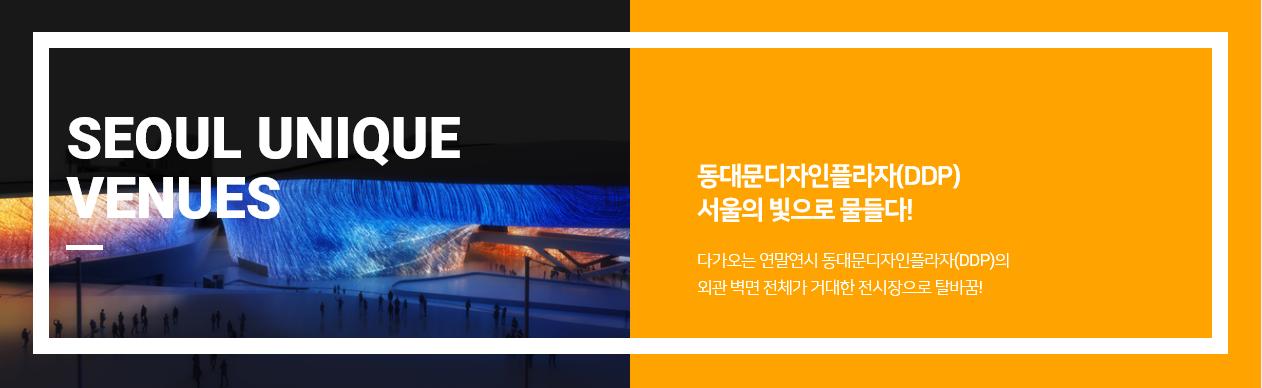 동대문디자인플라자(DDP) 서울의 빛으로 물들다