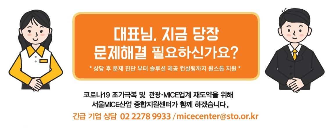 서울MICE산업 종합지원센터, 관광MICE업계 코로나19 구제를 위한 긴급대응센터 운영