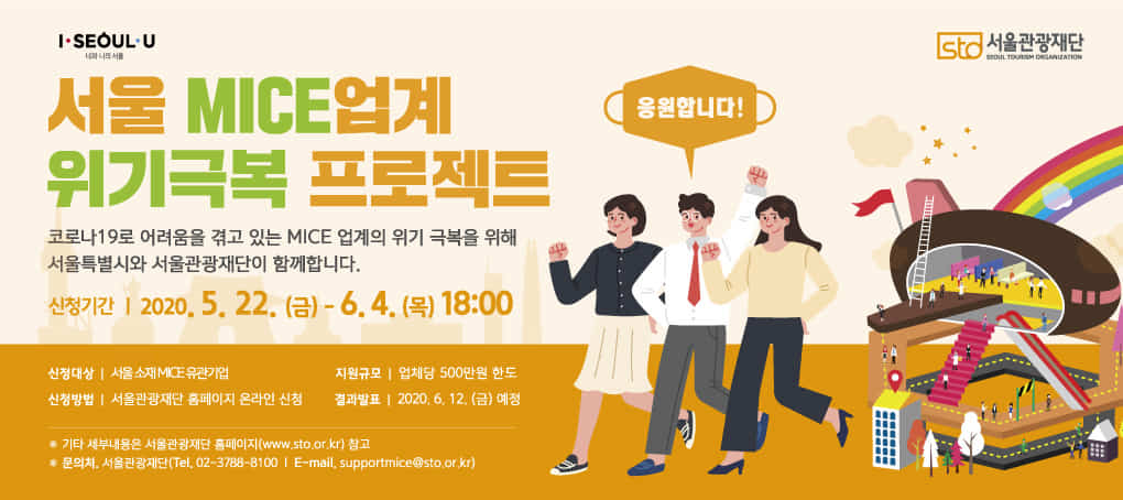 [SCB News] 서울시, 여행업에 이어 코로나 피해 MICE기업 현금지원 시작