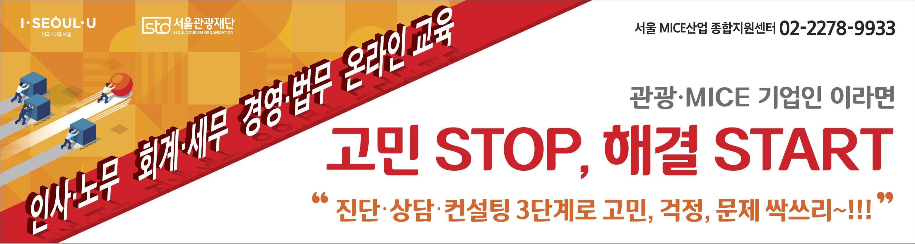 서울MICE산업 종합지원센터