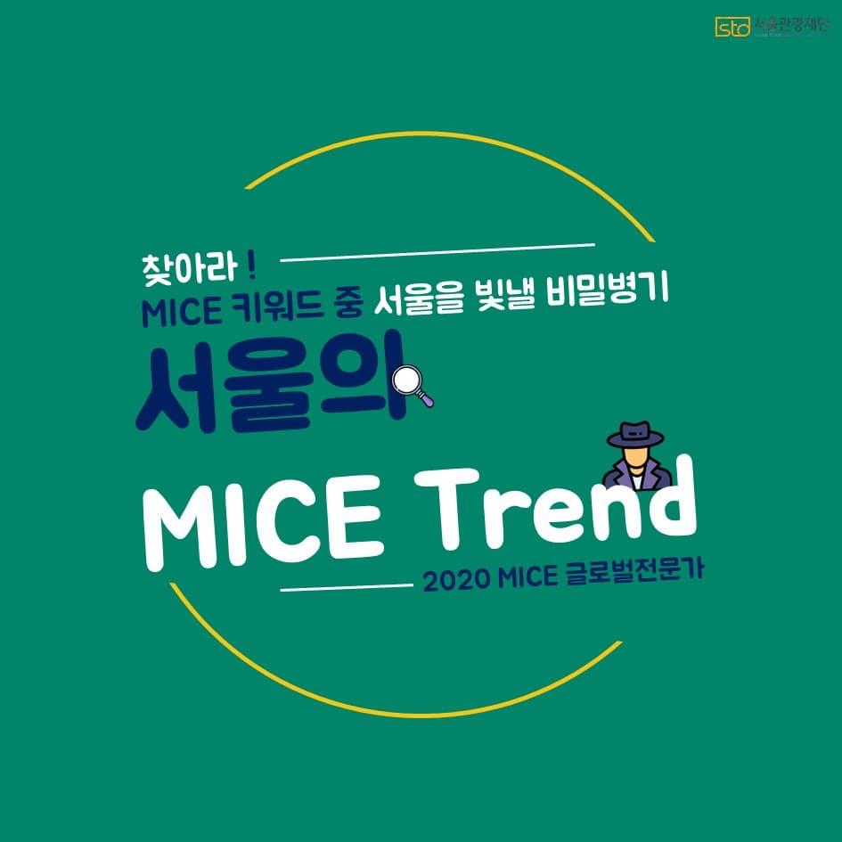 [서울 MICE 홍보단]