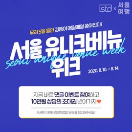 [SCB News] 1만7천명이 주목한 서울의 '힙플레이스'는 여기! '서울 유니크베뉴 위크' 개최